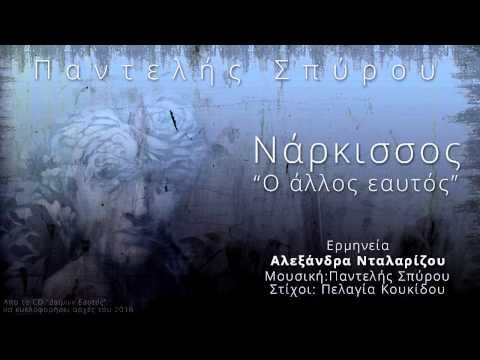 Narkissos Pantelis Spyrou_ellines_se