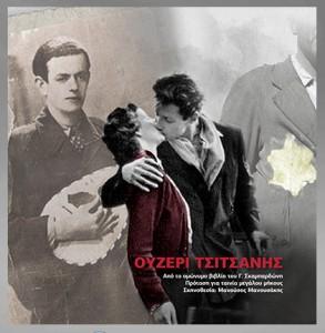 Movie Ouzeri Tsitsanis