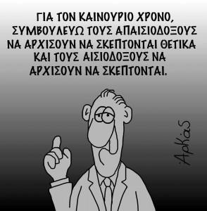 Arkas_humor_ellines_se