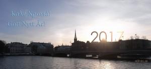 ellines_se_2017_Gott_nytt_År_Καλή?Χρονιά